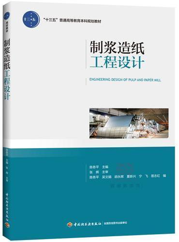 """制浆造纸工程设计(""""十三五""""普通高等教育本科规划教材)"""