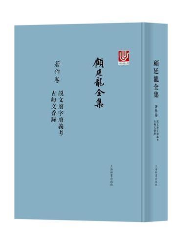 顾廷龙全集·著作卷·说文废字废义考  古匋文孴录