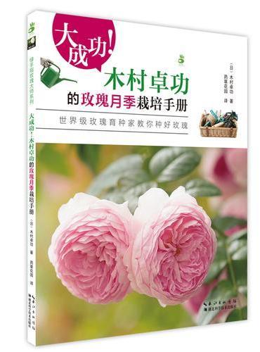 大成功!木村卓功的玫瑰月季栽培手册
