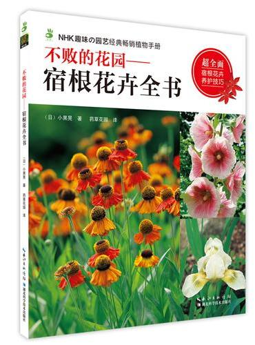 不败的花园——宿根花卉全书