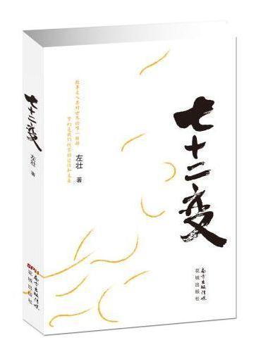 七十二变(世界知名美食家、畅销书作家左壮首部长篇小说,以一群跨文化人的生活故事,勾勒出大千世界的人生苦乐。)