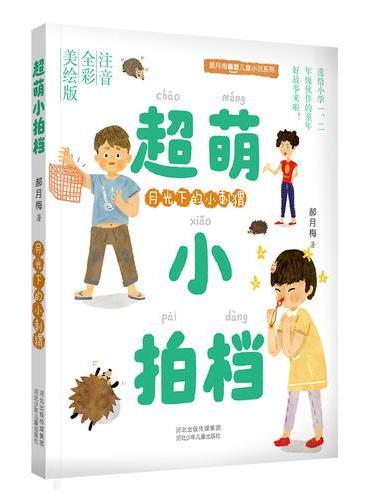 郝月梅幽默儿童小说系列 超萌小拍档 月光下的小刺猬