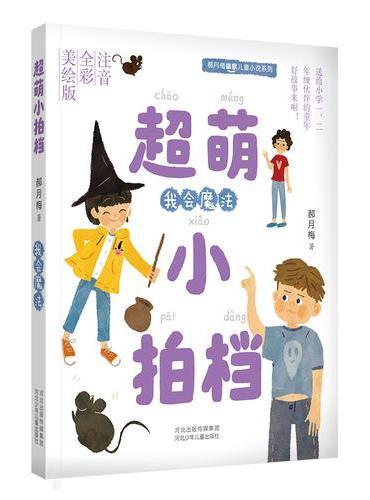 郝月梅幽默儿童小说系列 超萌小拍档 我会魔法