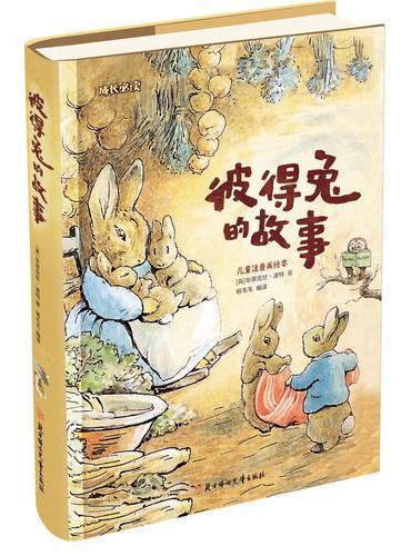 彼得兔的故事 小学生彩图全注音