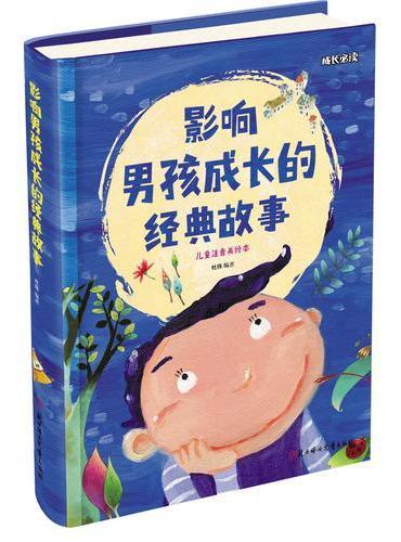 影响男孩成长的经典故事 小学生彩图全注音