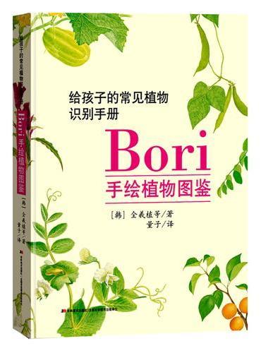 Bori手绘动植物图鉴