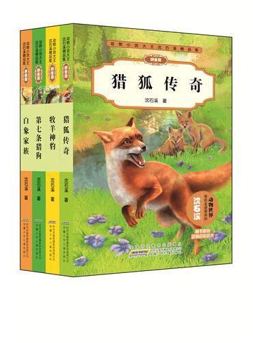 动物小说大王沈石溪精品集(拼音版)(4册套装)