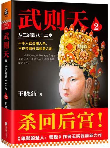 武则天2:从三岁到八十二岁(杀回后宫,强夺后位!第1部3个月畅销10万册!)