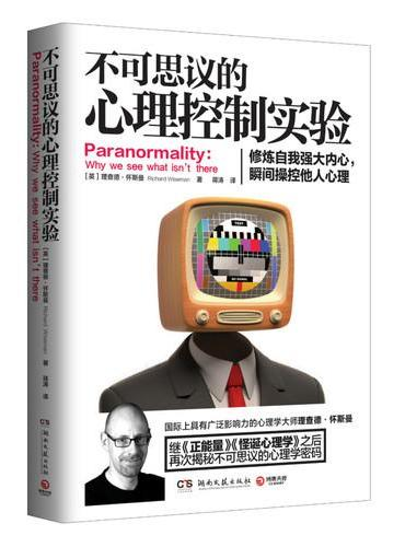 不可思议的心理控制实验:《正能量》作者理查德.怀斯曼揭秘不可思议的心理学密码