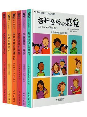 各种各样系列(全6册)