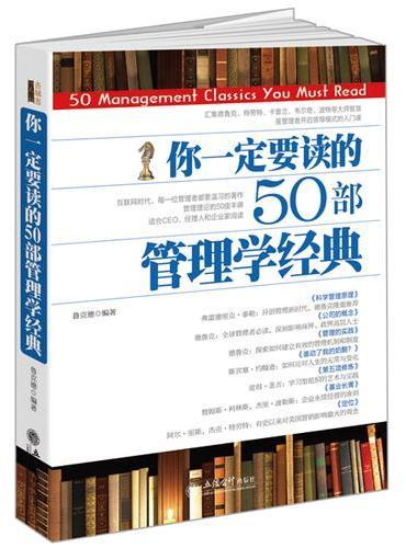你一定要读的50部管理学经典(去梯言系列)值得珍藏的团队管理书单,汇集德鲁克特劳特韦尔奇波特等大师智慧