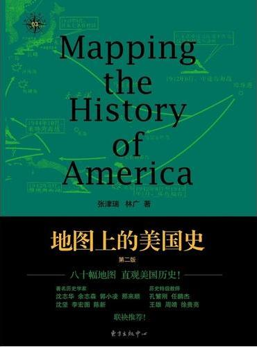 地图上的美国史(第二版)
