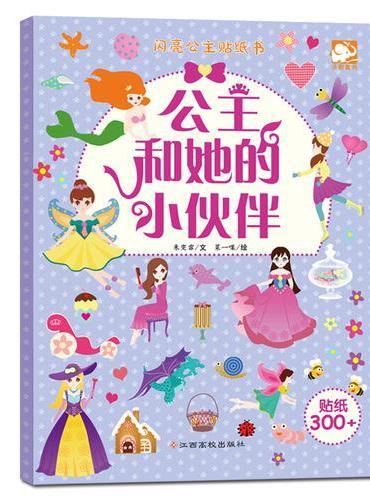 闪亮公主贴纸书:公主和她的小伙伴