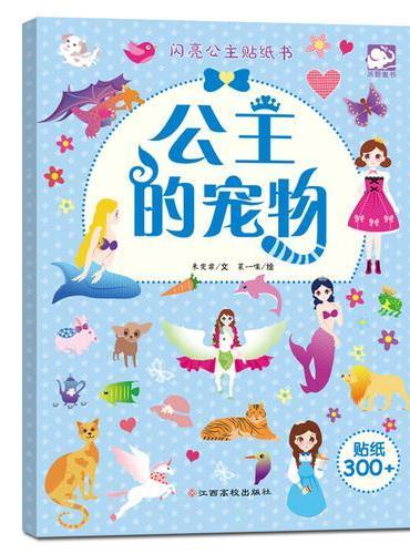 闪亮公主贴纸书:公主的宠物