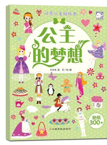 闪亮公主贴纸书:公主的梦想