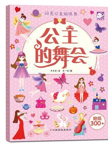 闪亮公主贴纸书:公主的舞会
