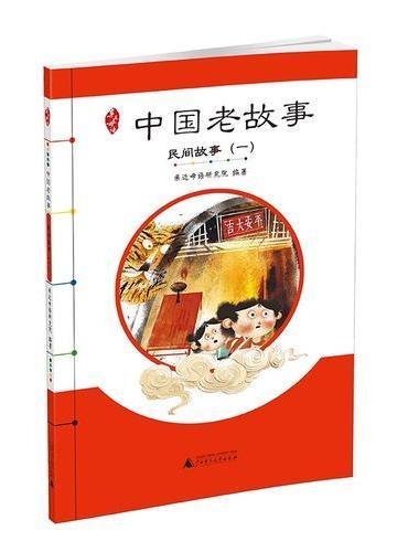 亲近母语 中国老故事 民间故事(一)