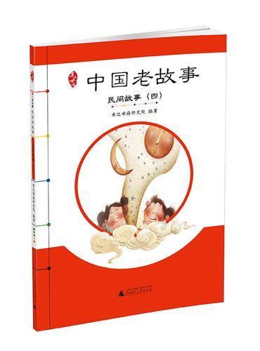 亲近母语 中国老故事 民间故事(四)