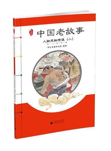 亲近母语 中国老故事 人物风物传说(二)