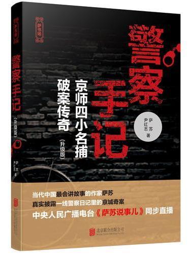 警察手记:京师四小名捕破案传奇(升级版)