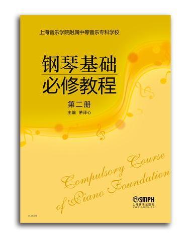 钢琴基础必修教程 第二册