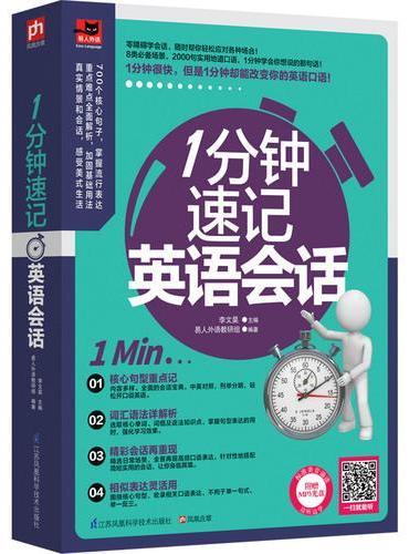 1分钟速记英语会话(1分钟就学会你想要说的那句话!)