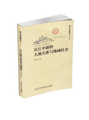 长江中游的人地关系与地域社会