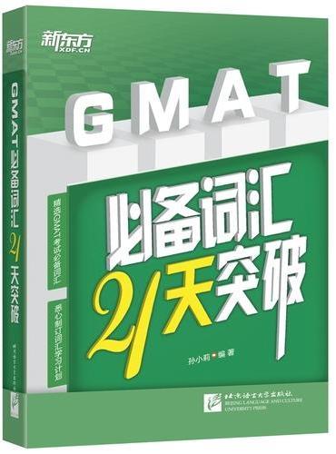 GMAT必备词汇21天突破