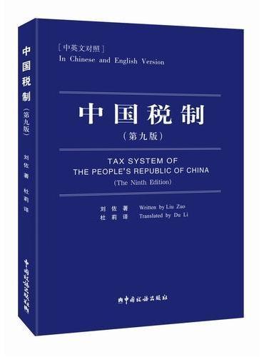 中国税制(第九版)