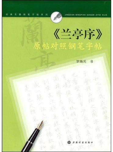 经典名篇钢笔字帖系列·《兰亭序》原帖对照钢笔字帖