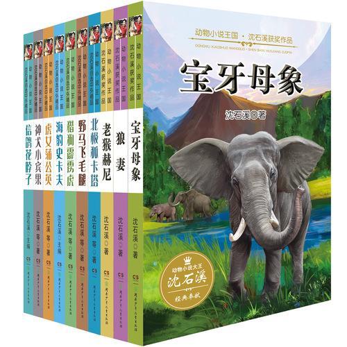 沈石溪动物小说王国(全10册)