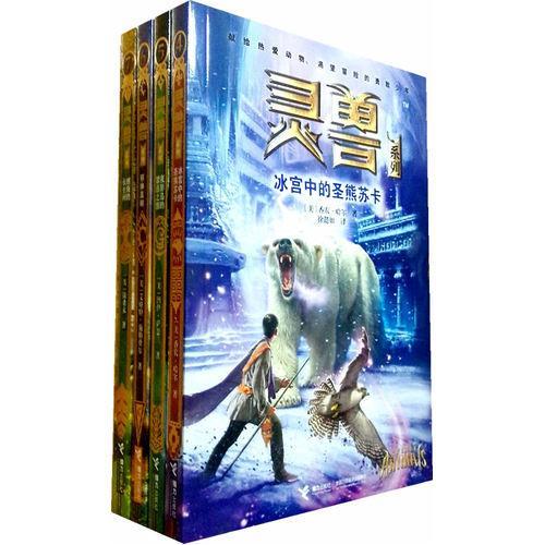 灵兽系列 第二辑(4种)