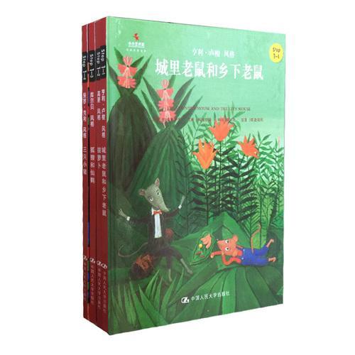 小小艺术家·名画名著绘本step1(套装共4册)