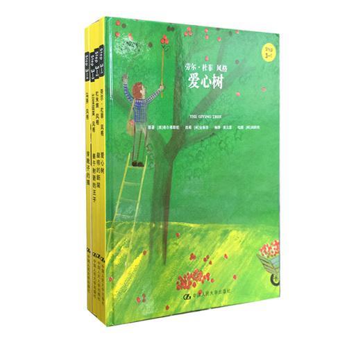 小小艺术家·名画名著绘本step3(套装共4册)