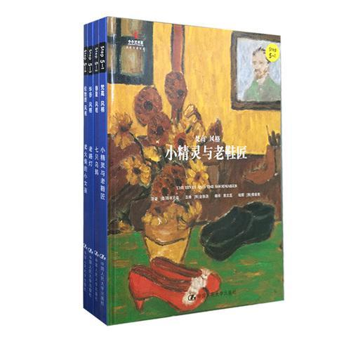小小艺术家·名画名著绘本step5(套装共4册)