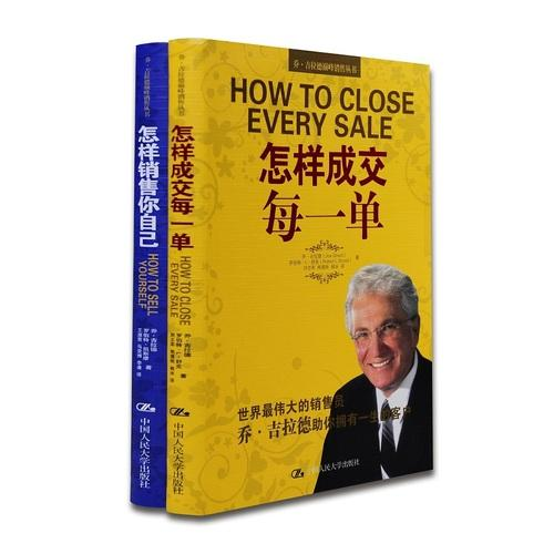 乔·吉拉德巅峰销售丛书:怎样销售你自己+怎样成交每一单(套装共2册)