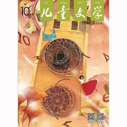 2015年四季度《儿童文学》(少年版)套装
