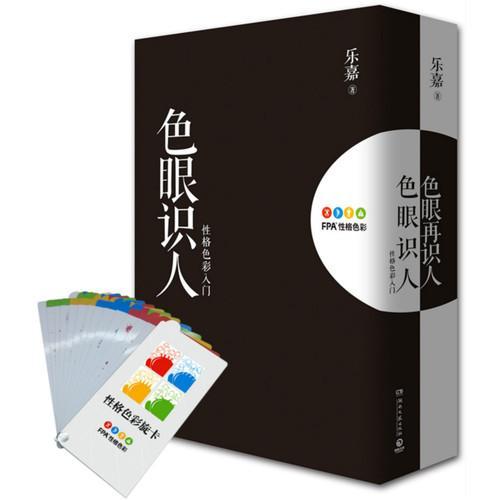 乐嘉性格色彩入门必读套装:特别赠送全新版本的性格色彩旋卡一套