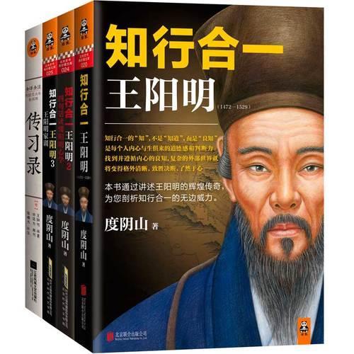 知行合一王阳明大合集(1 2 3 传习录)(套装共4册)