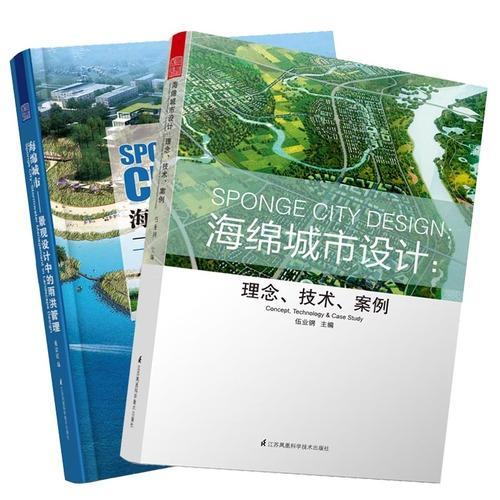 海绵城市设计系列(理念、技术、案例,景观设计中的雨洪管理)(套装 共2册)(海绵城市设计理念之书,城市规划大师引领城市建设之作,新一代城市雨洪管理概念全新解读。)