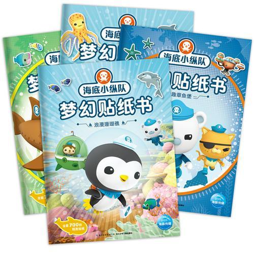 海底小纵队梦幻贴纸书:全4册