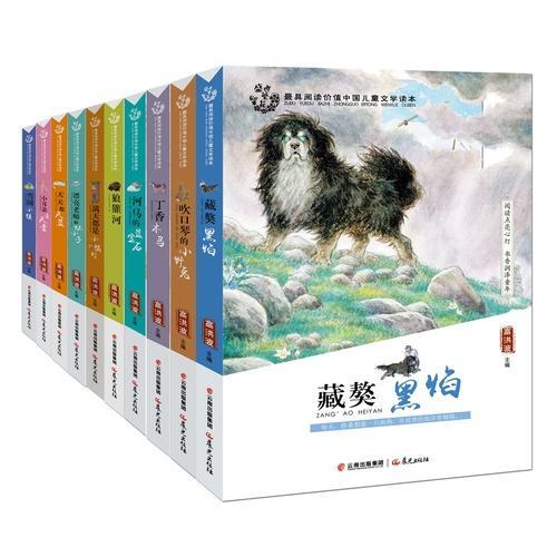 盛世繁花-最具阅读价值中国儿童文学读本(套装共10册)