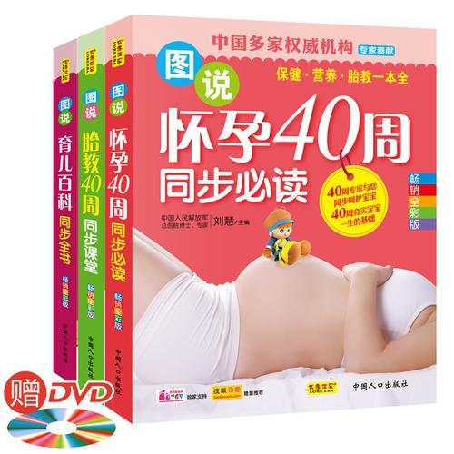 怀孕.胎教.育儿同步百科全集【超值套装】赠DVD孕期瑜伽跟我练
