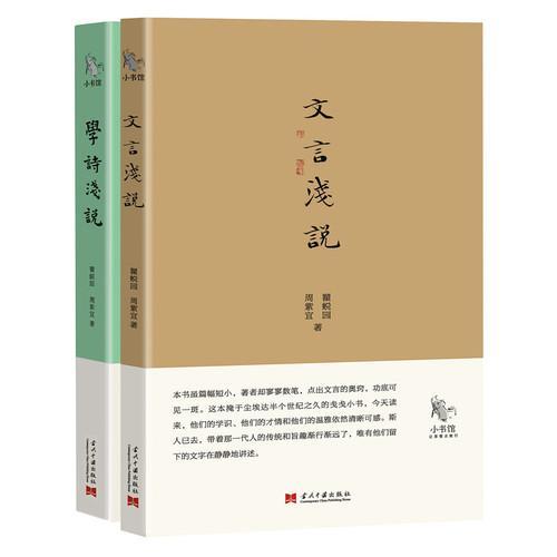 文言浅说+学诗浅说(套装二册)