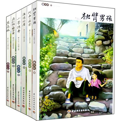 曹文轩小说精品屋(套装全六册)  含《独臂男孩》《黑森林》《小号传奇》《海边的屋》《在打狗的日子里》《阿西的圈套》