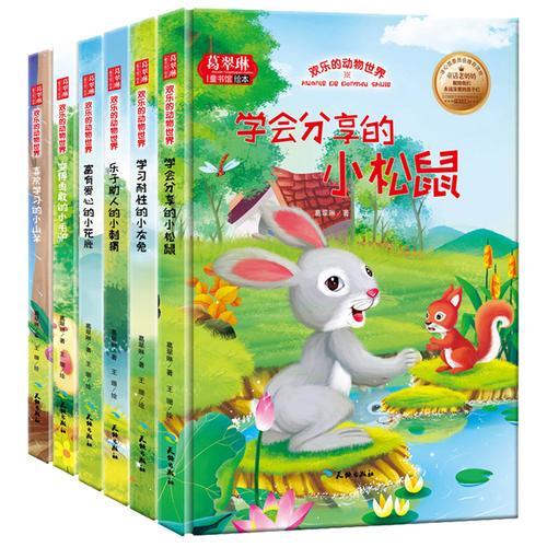 欢乐的动物世界(幼儿情绪塑造 行为习惯启蒙认知 性格培养中英对照精装绘本套装共六册)