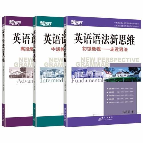 英语语法新思维系列教程套装(初级+中级+高级)(共3本)