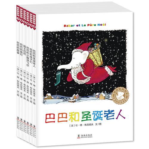 大象巴巴故事全集(套装共6册)