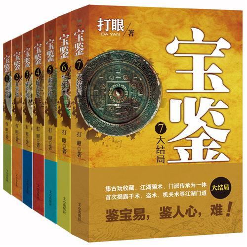 宝鉴1-7合集(共七册)