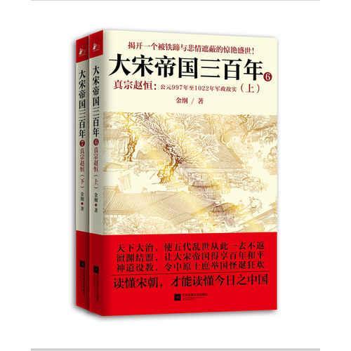 大宋帝国三百年:真宗赵恒(第三卷·上下册)